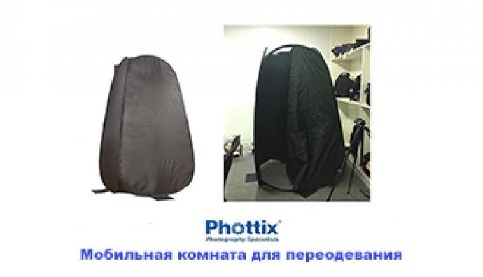 Мобильная комната для переодевания Phottix