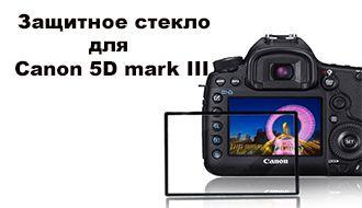 Защитное стекло для Canon 5D mark III
