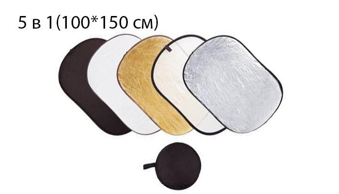 Отражатель Godox 5 в 1 (100 *150 см)