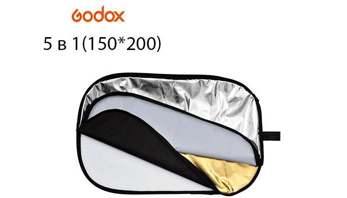 Отражатель Godox 5 в 1(150*200 см)