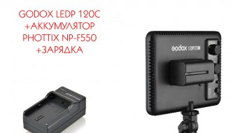 Накамерный осветитель Godox LEDP-120C(KIT)